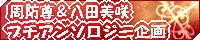 周防尊&八田美咲プチアンソロジー
